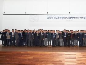 아모레퍼시픽, '2019년 SCM 협력사 WIN-WIN 세미나' 개최