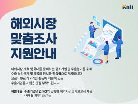 무료 해외시장 맞춤정보 클릭 한 번에~!