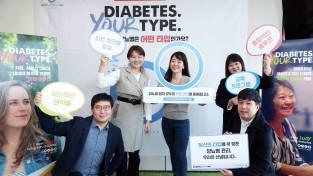 사노피-아벤티스 코리아, 세계 당뇨병의 날 기념 Diabetes Your Type 캠페인 진행