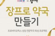 어여모&장대원 장 건강 전문 약국 육성 프로젝트 '장프로 약국 만들기', 5차웹심포지엄 개최
