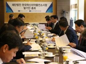 '한국혁신의약품컨소시엄' KIMCo 발기인 총회 개최