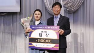 「2019년 농촌융복합산업 우수사례 경진대회」개최