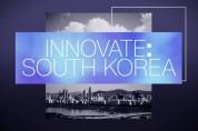 CNN, 한국 기업의 혁신사례 소개하는 '이노베이트: 사우스코리아' 방영