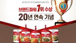 대상㈜ 종가집, 'K-BPI' 20년 연속 1위 수상기념 이벤트 진행