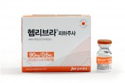 JW중외제약 헴리브라피하주사, 새로운 혈우병 예방요법으로 주목