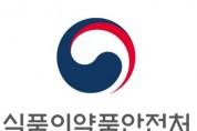 수입김치'수출국 현지생산부터 국내 유통까지 전주기 안전관리 강화