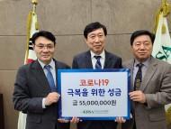 건기식협회, 회원사와 뜻 모아 코로나19 극복 위한 성금 5천5백만원 기탁