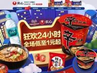 중국 광군제 홀린 농심의 매운맛!
