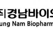 경남바이오파마, 국내 혈장 치료 선구자 연세대 세브란스병원 최준용 교수팀·리퓨