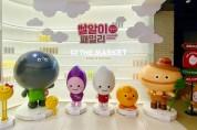 CJ제일제당, 햇반 캐릭터 '쌀알이' 선보여... 팝업 스토어 열고 신제품 출시