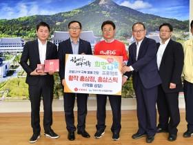 롯데제과, 경상북도 코로나19 의료진에 홍삼 제품 기부