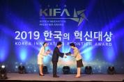 보건산업진흥원, '한국의 혁신대상'에서 공공혁신 대상 수상