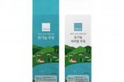 풀무원 계열 올가홀푸드, '제주도 푸른 자연을 담은 유기농 우유' 2종 출시