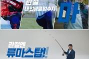 """삼양바이오팜 류마스탑, 첫 TV 광고 """"인생은 논스탑 관절엔 류마스탑"""""""
