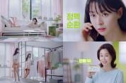 동국제약 센시아, 배우 권나라 모델의 신규 TV-CF 공개