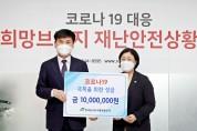 aT, 코로나 피해 지원 위해 임직원 성금 전달