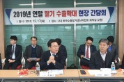 딸기를 대한민국 대표 수출품목으로 육성 추진