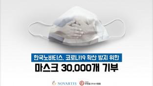 한국노바티스, 취약계층 위해 마스크 3만개 기부