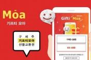 동원몰, 모바일 선물세트 서비스 '기프티모아' 설 선물세트 10여 종 출시
