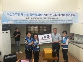 보건의약단체 사회공헌협의회