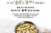 """죽이야기 '솥죽' 아이디어, 창업자들에게 큰 호응… """"죽 만들기 편하고 풍미도 좋아"""""""