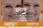 """""""대장암? 검색창에서 얼리텍®을 찾아보세요!"""" ㈜지노믹트리, 얼리텍® 대장암검사 지하철 광고 캠페인 진행"""