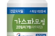 휴온스, 파모티딘제제 위장약 '가스파모정' 발매