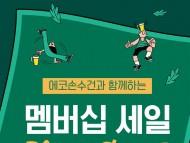에코손수건과 함께하는 PLAYGREEN 멤버십세일 이니스프리, 6월 멤버십데이 진행