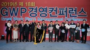 한국스트라이커, '2019 대한민국 일하기 좋은 100대 기업'으로 2년 연속 선정