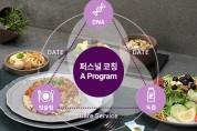 풀무원녹즙, 유전자 분석 통해 개인별 맞춤 식사 제공하는 '유전자 맞춤형 프로그램' 론칭