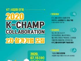 경기창조경제혁신센터, KT 사업화 연계 프로그램 참가 기업 모집