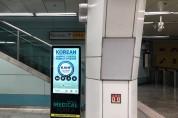 주요 지하철역 한국 의료 정보 제공 키오스크 운영 개시