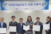 진흥원, 2019년 제3차 보건신기술(NET) 인증 수여식 개최