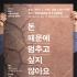 """""""돈 때문에 멈추고 싶지 않아요"""" 중증아토피 피부염 국가지원 토론회'개최"""