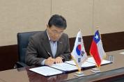 한국보건산업진흥원·칠레 보건조달청 MOU 체결