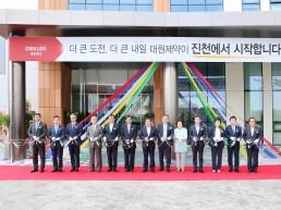 대원제약, 최첨단 설비의 cGMP수준진천공장 준공식 개최