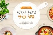 대상㈜ 정원e샵, 가정의 달 '행복한 우리집 맛있는 집밥' 기획전 진행