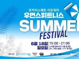 포카리스웨트 이온워터 우먼스 피트니스 페스티벌 개최