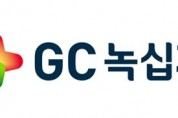 GC녹십자, 코로나19 치료제 전면 무상 공급 선언