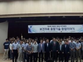 한국보건복지인력개발원, 제8회 의료인 창업 아카데미 성공적 개최