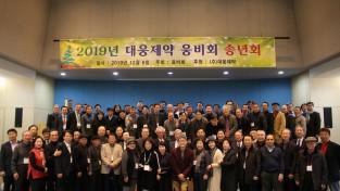 대웅제약, 퇴직사우 모임 '웅비회' 제8회 송년의 밤 개최