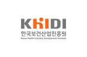 한국보건산업진흥원, 의료인력 글로벌 역량강화 지원