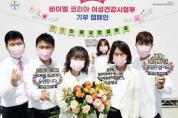 바이엘 코리아, 여성 청소년 '월경관련 질환 진료 및 교육비' 기부