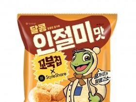 오리온 '꼬북칩 달콩인절미맛', '스타일쉐어'와 콜라보 이벤트 진행