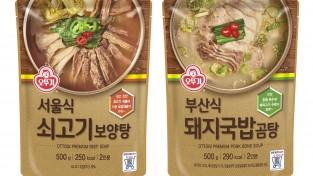 깊고 진한 국물과 푸짐한 고기가 듬뿍~ '서울식 쇠고기 보양탕', '부산식 돼지국밥 곰탕' 눈길