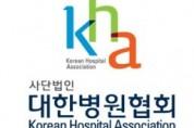 요양병원에도 감염예방·관리료 적용