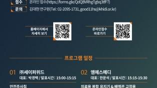 보건산업혁신창업센터 보건산업 투자유치 설명회 개최