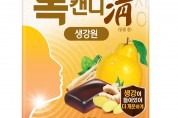 롯데제과,  목에 좋은 생강 함유 '목캔디 생강원' 출시