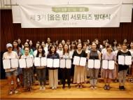 남양유업, 옳은 유기농 '옳은맘 서포터즈' 3기 발족