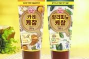 (주)오뚜기, 향긋한 카레와 매콤한 할라피뇨 '카레케챂', '할라피뇨케챂' 출시!